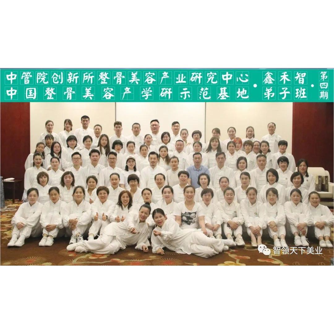 鑫禾智 弟子班 70