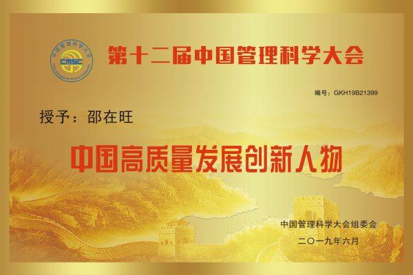 中国高质量发展创新人物