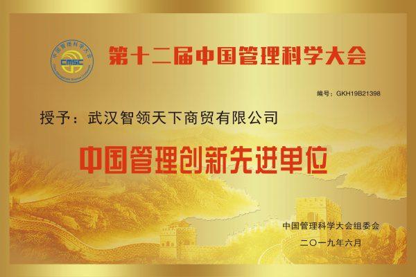 中国管理创新先进单位